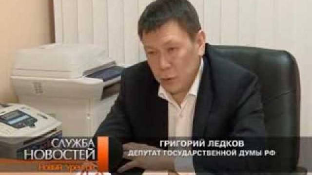 Депутат Государственной ДумыРФ Григорий Ледков провел личный прием граждан.