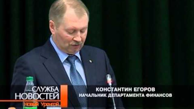 Народные избранники утвердили городской бюджет на2014год.