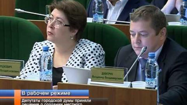 Депутаты городской думы приняли решение осоздании местного дорожного фонда.