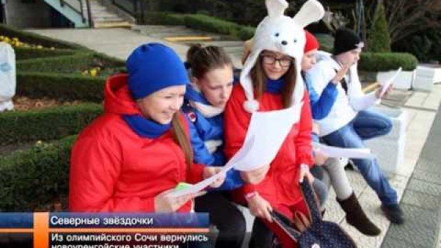 Изолимпийского Сочи вернулись новоуренгойские участники сводного детского хора.