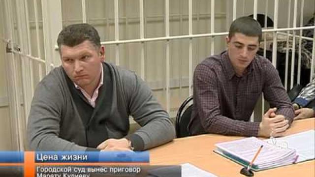 Суд поделу Марата Кулиева завершился.