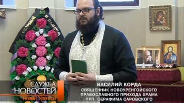 Новоуренгойцы простились светераном войны Александром Кастановым.