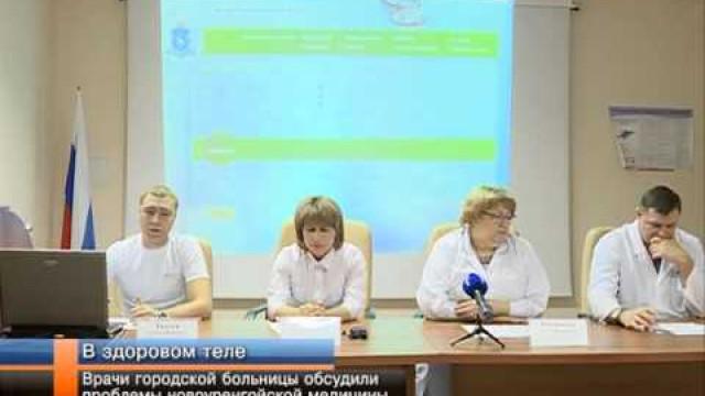 Врачи городской больницы обсуждали проблемы иихрешение вздравоохранении.