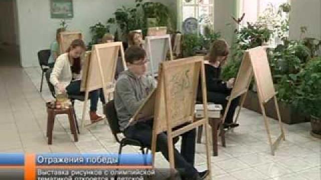 Выставка рисунков солимпийской тематикой откроется вдетской художественной школе.