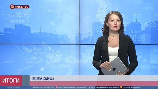 Подводя итоги. Выпуск от4августа 2019г.