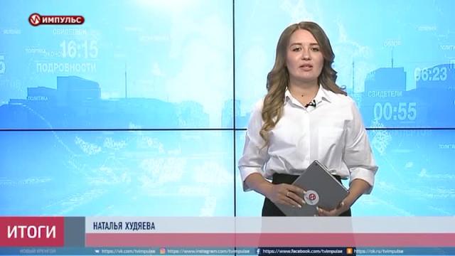 Подводя итоги. Выпуск от11августа 2019г.