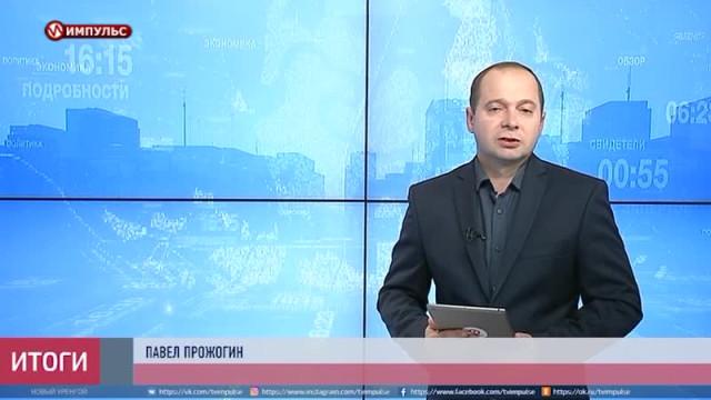 Подводя итоги. Выпуск от18августа 2019г.