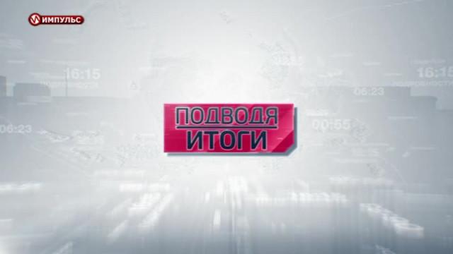 Подводя итоги. Выпуск от1сентября 2019г.