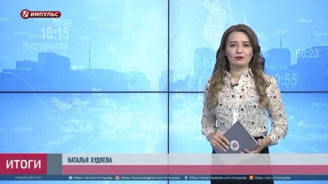 Подводя итоги. Выпуск от08сентября 2019г.