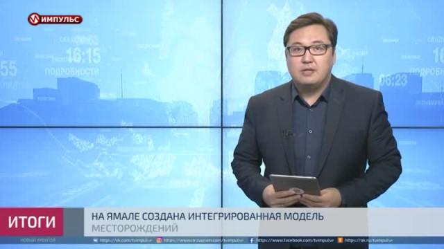 Подводя итоги. Выпуск от22сентября 2019г.