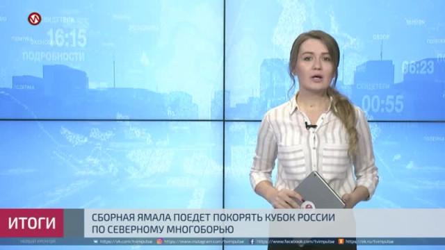 Подводя итоги. Выпуск от3ноября 2019г.