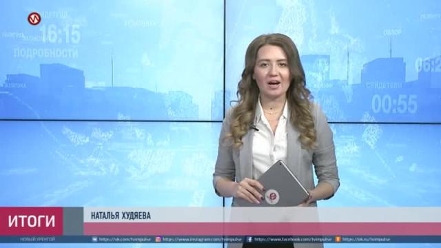Подводя итоги. Выпуск от17ноября 2019г.