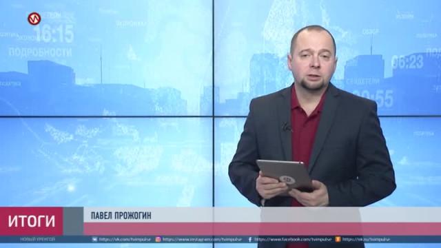Подводя итоги. Выпуск от24ноября 2019г.