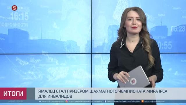 Подводя итоги. Выпуск от1декабря 2019г.