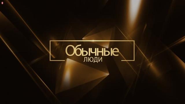 Обычные люди. Выпуск24.