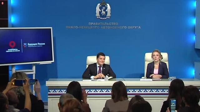 Пресс-конференция Губернатора ЯНАО Дмитрия Артюхова.