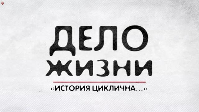 Дело жизни. Выпуск65.