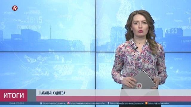 Подводя итоги. Выпуск от9февраля 2019г.