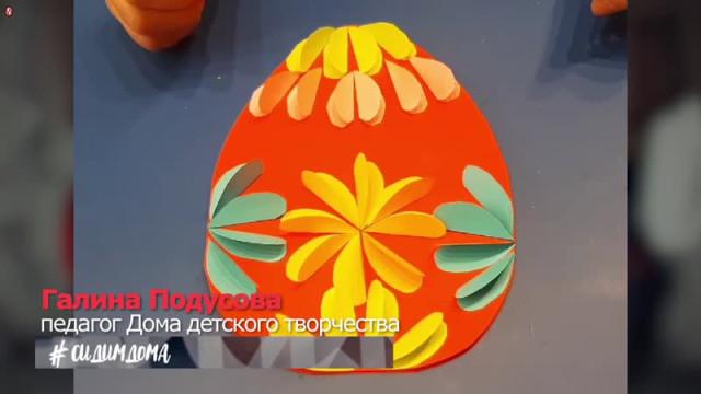 #СИДИМДОМА. Выпуск30. Мастер— класс «Пасхальное яйцо».