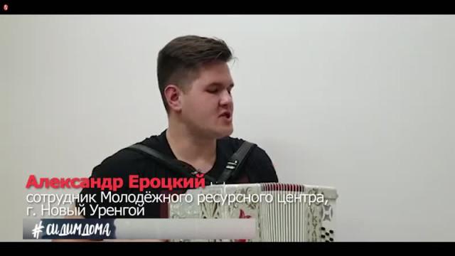#СИДИМДОМА. Выпуск37. Cover напесню группы «Ласковый май— Белые розы» .