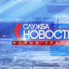 Служба новостей. Выпуск от27июля 2017г.