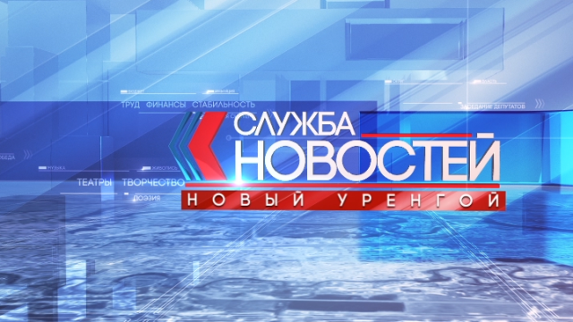 Служба новостей. Выпуск от11октября 2019г.