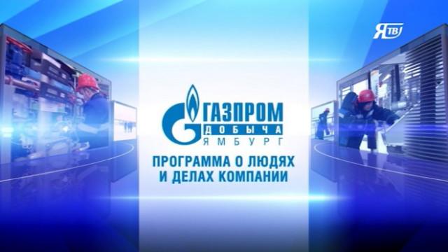 Газпром добыча Ямбург. Выпуск от18мая 2020г.