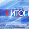 Подводя итоги. Выпуск от12августа 2018г.