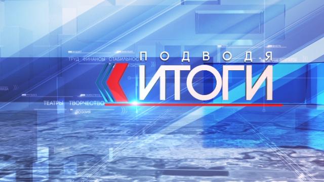 Подводя итоги. Выпуск от15сентября 2019г.