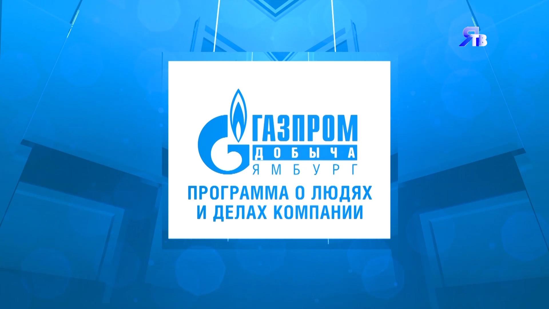 Газпром добыча Ямбург. Заставка 16x9